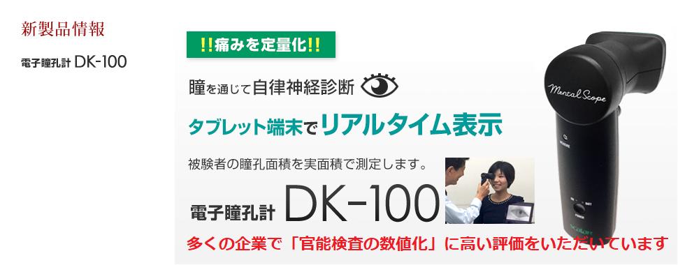 電子瞳孔計 DK100