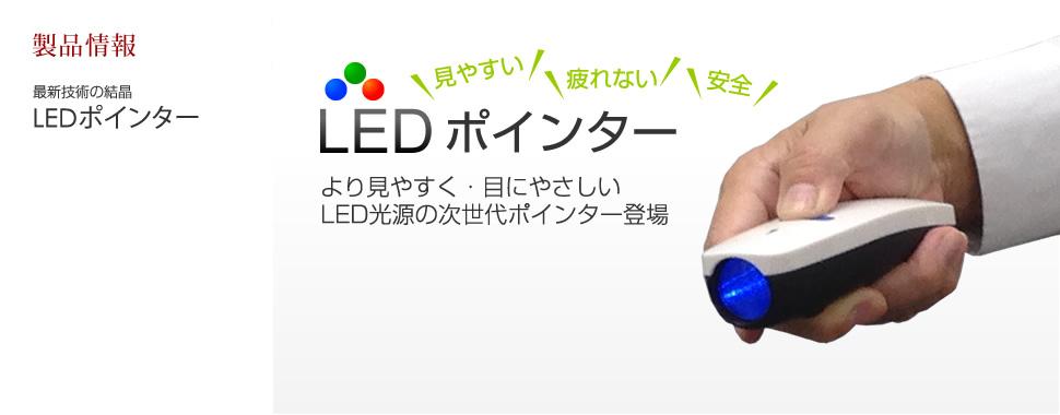 LEDポインター