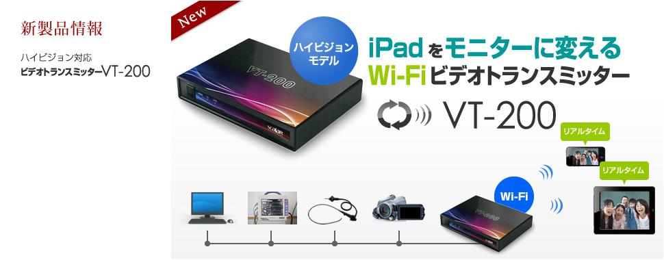 Wi-Fi�ӥǥ��ȥ�ߥå��� VT-200