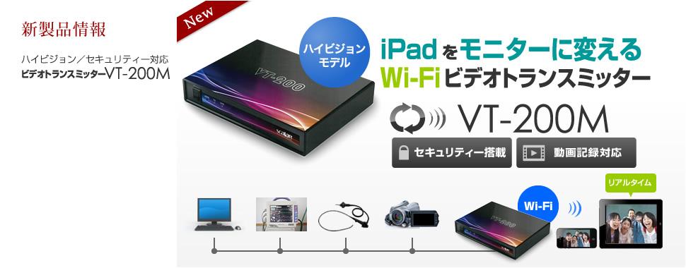 Wi-Fi�ӥǥ��ȥ�ߥå��� VT-200M