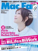 MacFan2014年1月号