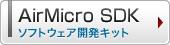 エアマイクロSDKダウンロード