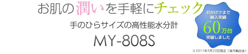 モイスチャーチェッカーMY-808S