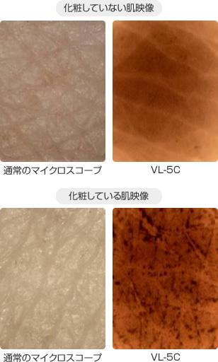 VL-5Cでの肌映像