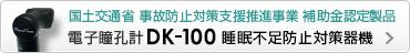 国土交通省 事故防止対策支援推進事業 補助金認定製品 DK100